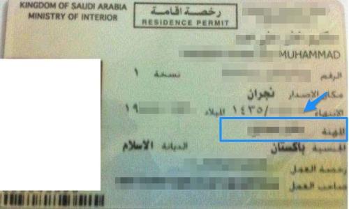 Saudi iqama- Professions Eligible for Family Visa in Saudi Arabia